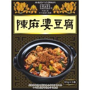 陳麻婆豆腐用中華合わせ調味料 ( 50g*3袋入 )/ ヤマムロ soukai