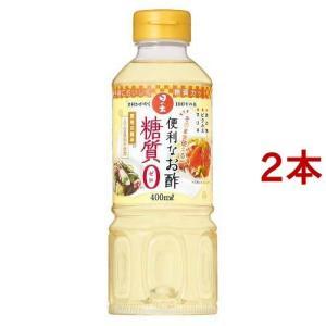 日の出 便利なお酢 糖質ゼロ ( 400ml*2本セット )/ 日の出