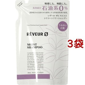 レヴール ゼロ モイスト シリコーンフリーシャンプー 詰め替え用 ( 380ml*3袋セット )/ ...