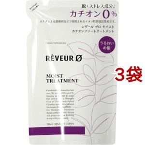 レヴール ゼロ モイスト カチオンフリートリートメント 詰め替え用 ( 380ml*3袋セット )/...