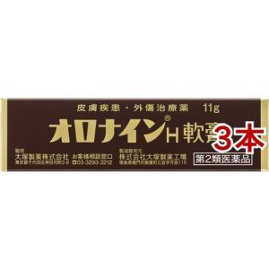 (第2類医薬品)オロナインH軟膏 チューブ ( 11g*3本セット )/ オロナイン