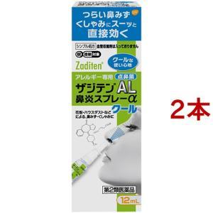 (第2類医薬品)ザジテンAL 鼻炎スプレーα クール(セルフメディケーション税制対象) ( 12ml...