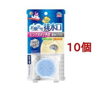 らくハピ お風呂の排水口 ピンクヌメリ予防 防カビプラス ( 10個セット )/ らくハピ