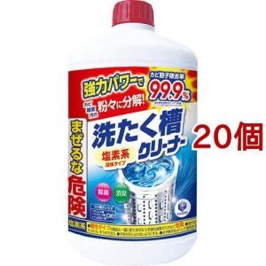 ランドリークラブ 液体洗たく槽クリーナー ( 550g*20個セット )/ ランドリークラブ