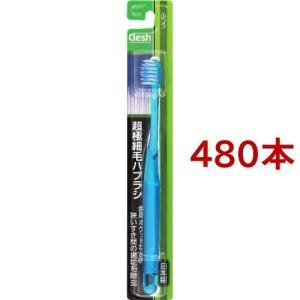 クレッシュ 超極細毛ハブラシ ふつう ( 480本セット )/ クレッシュ(Clesh)|soukai|01