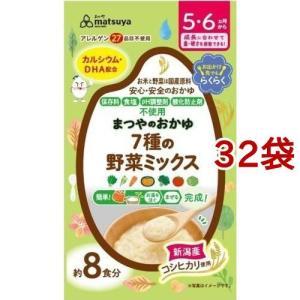 まつやのおかゆ 7種の野菜ミックス ( 8食入*32袋セット )