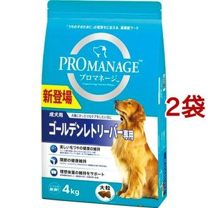 プロマネージ 成犬用 ゴールデンレトリーバー専用 ( 4kg*2袋セット )/ プロマネージ