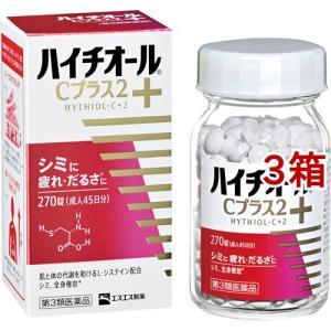 (第3類医薬品)ハイチオールCプラス2 ( 270錠入*3箱セット )/ ハイチオール soukai
