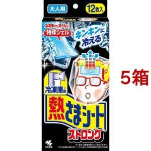 冷凍庫用 熱さまシート ストロング 大人用 ( 12枚入*5箱セット )/ 熱さまシリーズ