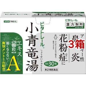 (第2類医薬品)ビタトレール 小青竜湯エキス顆粒A ( 30包*3箱セット )/ ビタトレール|soukai