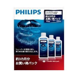 フィリップス ジェットクリーン洗浄液 HQ203/61 ( 3コ入 )/ フィリップス(PHILIPS) ( フィリップス シェーバー 洗浄液 )