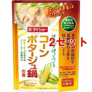 ダイショー 機能性表示食品 コーンポタージュ鍋の素 ( 15g*4袋入*2セット )|soukai