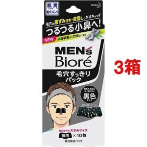 メンズビオレ 毛穴すっきりパック 黒色タイプ ( 10枚入*3箱セット )/ メンズビオレ soukai