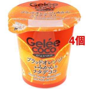 ジュレココ ブラッドオレンジ+みかん&ナタデココ ( 155g*4個セット )/ ジュレココ(Gel...