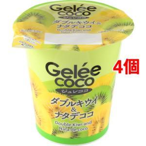 ジュレココ ダブルキウイ&ナタデココ ( 155g*4個セット )/ ジュレココ(Geleecoco...