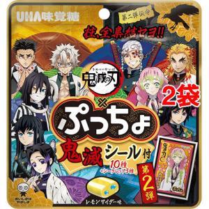ぷっちょ 袋 鬼滅の刃 2 ( 36g*2袋セット )/ UHA味覚糖|soukai