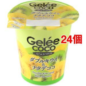 ジュレココ ダブルキウイ&ナタデココ ( 155g*24個セット )/ ジュレココ(Geleecoc...