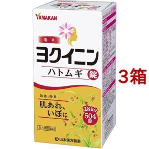 (第3類医薬品)ヨクイニン ハトムギ 錠 大型 ( 504錠入*3箱セット )/ 山本漢方|soukai