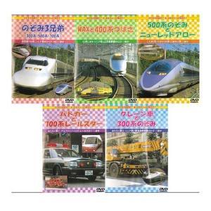 DVDセット のりもの大好き5枚組 DMBP-20061〜20065 ( 1セット )