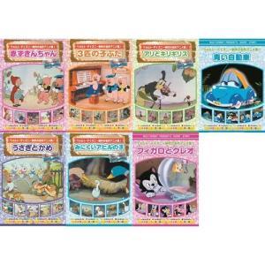 ウォルトディズニー制作 名作童話 DVD ( 7枚組 )/ エー・アール・シー