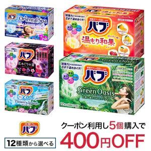 バブ 入浴剤 12種類から選べる[クール フレグランス ナイト うるおいプラス アソート]