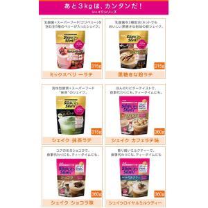 スリムアップスリム シェイク・スムージー・スープ 12種類から選べる soukai 02