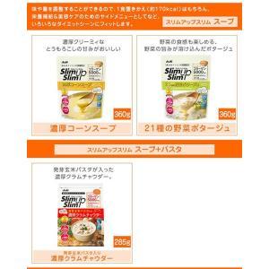 スリムアップスリム シェイク・スムージー・スープ 12種類から選べる soukai 04