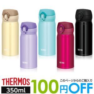 サーモス 真空断熱ケータイマグ 350mL JNL-352 5色から選べる[THERMOS 水筒]|soukai