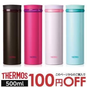 サーモス 真空断熱ケータイマグ 500mL JNO-501 4色から選べる[THERMOS 水筒]|soukai