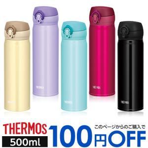 サーモス 真空断熱ケータイマグ 500mL JNL-502 5色から選べる[THERMOS 水筒]|soukai
