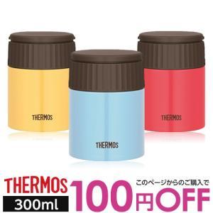 サーモス 真空断熱スープジャー JBQ-300 3色から選べる [THERMOS]|soukai