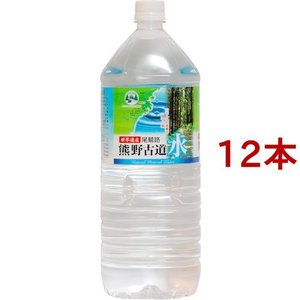 熊野古道水 ( 2L*12本セット )/ 熊野古道 ( 水 ...
