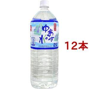 和歌山 ゆあさの水 ( 2L*6本入*2コセット ) ( 水...