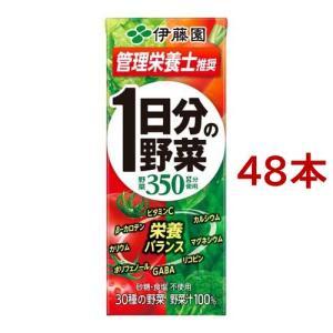 伊藤園 1日分の野菜 紙パック ( 200mL*24本入*2...