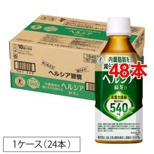 ヘルシア緑茶 ( 350mL*24本入*2コセット )/ ヘルシア ( 48本 花王 ヘルシア 特定保健用食品 トクホ お茶 特保 )