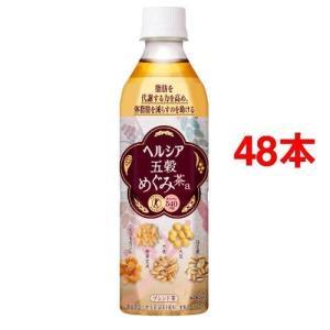 (訳あり)ヘルシア 五穀めぐみ茶 ( 500mL*24本入*2コセット )/ ヘルシア ( 48本 ...