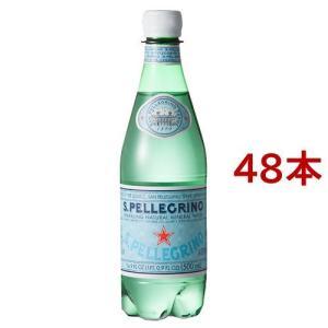 サンペレグリノ ペットボトル 炭酸水 ( 500mL*24本入*2コセット )/ サンペレグリノ(s.pellegrino) ( 炭酸水 ミネラルウォーター 水 )|soukaidrink
