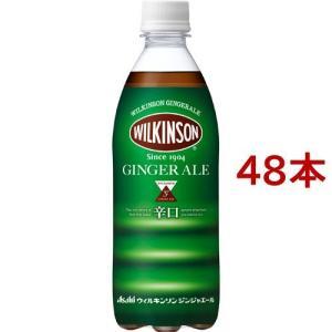 ウィルキンソン ジンジャエール ( 500mL*24本入*2コセット )/ ウィルキンソン ( 48本 アサヒ飲料 )|soukaidrink