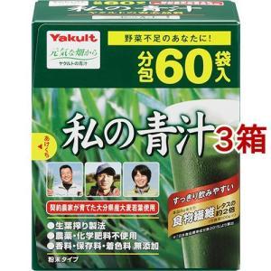 ヤクルト 元気な畑 私の青汁 ( 60袋入*3箱セット )/ 元気な畑|soukaidrink