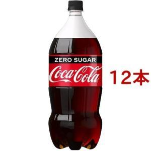 コカ・コーラ ゼロ ( 2L*12本セット )/ コカコーラ(Coca-Cola) ( コカコーラ ゼロ 2l 12本 炭酸飲料 )
