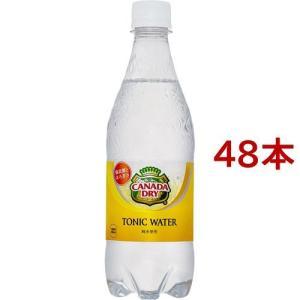 カナダドライ トニックウォーター 炭酸水 ( 500mL*48本 )/ カナダドライ ( トニックウォーター コカ・コーラ コカコーラ )