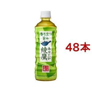 綾鷹 ( 525mL*48本 )/ 綾鷹 ( お茶 コカ・コーラ コカコーラ ペットボトル )|soukaidrink