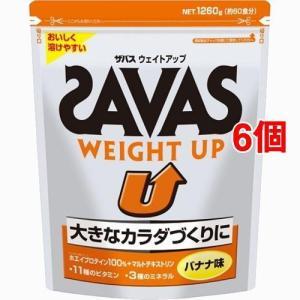 ザバス ウエイトアップ プロテイン(SAVAS ザヴァス ウェイトアップ 1260g   プロテイン...