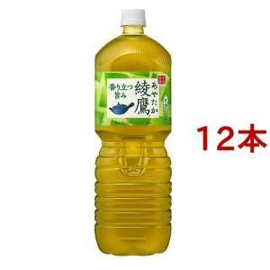 綾鷹 ペコらくボトル ( 2L*12本セット )/ 綾鷹 ( お茶 コカ・コーラ コカコーラ ペットボトル )|soukaidrink