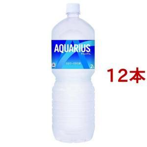 アクエリアス ペコらくボトル ( 2L*12本セット )/ アクエリアス(AQUARIUS) ( スポーツドリンク  コカ・コーラ コカコーラ )|soukaidrink