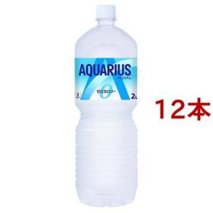 アクエリアス ゼロ ペコらくボトル ( 2L*12本セット )/ アクエリアス(AQUARIUS) ( スポーツドリンク  コカ・コーラ コカコーラ )|soukaidrink
