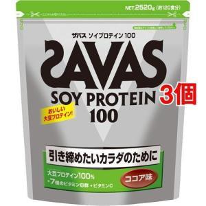 ☆送料無料☆/ザバス ソイプロテイン100 約120食分(SAVAS ザヴァス 2520g プロテイ...