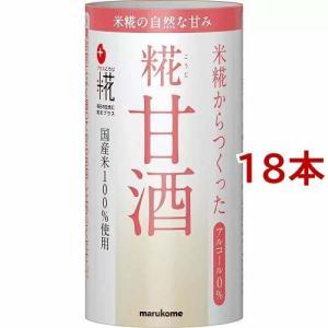 マルコメ プラス糀 米糀からつくった甘酒 ( 125mL*18本セット )/ プラス糀|soukaidrink