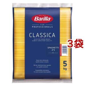 バリラ No.5(1.7mm) スパゲッティ 業務用 ( 5kg*3セット )/ バリラ(Baril...