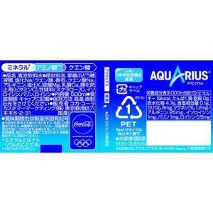 アクエリアス ( 500mL*48本セット )/ アクエリアス(AQUARIUS) soukaidrink 05